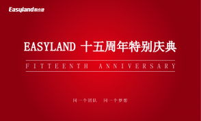 EASYLAND 15th Anniversary | One Team, One Dream